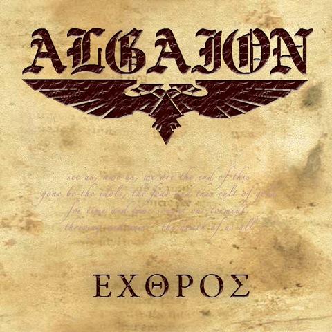 algaion-exthros